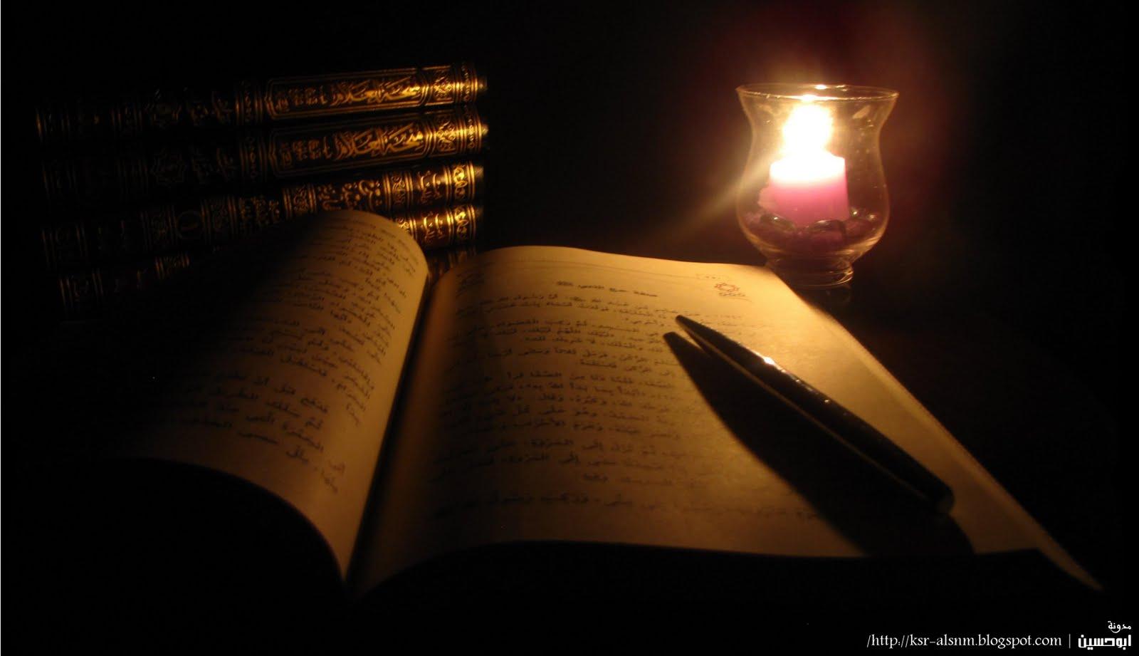 ilmu itu cahaya